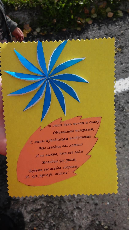 Надписью, открытки ко дню пожилых людей сделанные своими руками